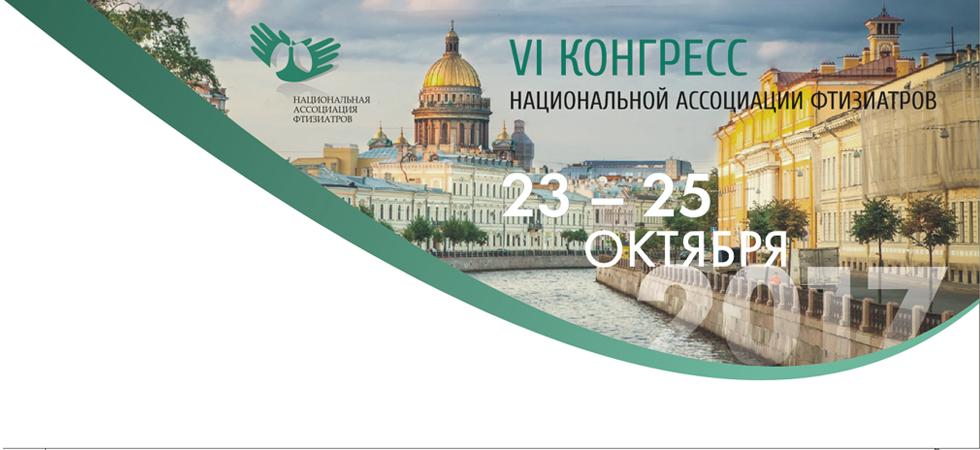 ассоциация диетологов и нутрициологов россии